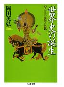 世界史の誕生 ――モンゴルの発展と伝統(ちくま文庫)