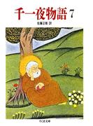 千一夜物語(7)(ちくま文庫)