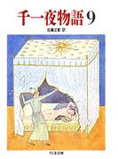 千一夜物語(9)(ちくま文庫)