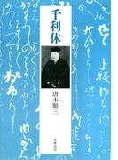千利休(筑摩叢書)