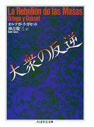 大衆の反逆(ちくま学芸文庫)
