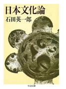 日本文化論(ちくま文庫)