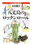 八丈島のロックンロール ――キムラ弁護士事件帖(ちくま文庫)