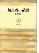 無用者の系譜(筑摩叢書)