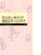 世にも美しい数学入門(ちくまプリマー新書)