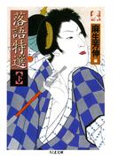 落語特選(下)(ちくま文庫)