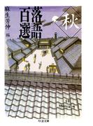 落語百選 秋(ちくま文庫)