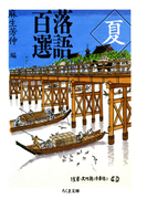 落語百選 夏(ちくま文庫)