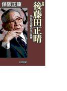 新編 - 後藤田正晴 - 異色官僚政治家の軌跡