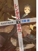 レンタルマギカ 吸血鬼VS魔法使い!(角川スニーカー文庫)