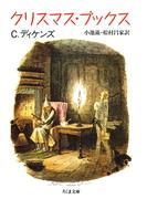 クリスマス・ブックス(ちくま文庫)