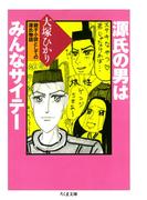 源氏の男はみんなサイテー ――親子小説としての源氏物語(ちくま文庫)