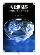 美食倶楽部 ――谷崎潤一郎 大正作品集(ちくま文庫)