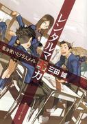 レンタルマギカ 魔法使いのクラスメイト(角川スニーカー文庫)