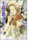 パレット文庫 慕情街道1 不忍の恋(パレット文庫)