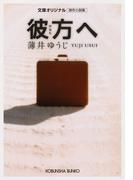 彼 方 へ(光文社文庫)