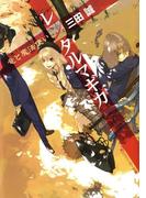 レンタルマギカ 竜と魔法使い(角川スニーカー文庫)
