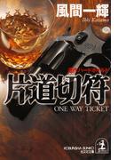片道切符(光文社文庫)