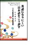英語になりにくい日本語をこう訳す