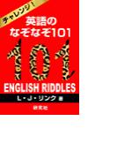 チャレンジ!英語のなぞなぞ101