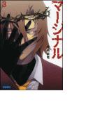 マージナル3(イラスト簡略版)(ガガガ文庫)