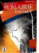 戦争と人間 9~裁かれる魂5、6~(光文社文庫)