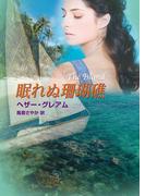眠れぬ珊瑚礁(MIRA文庫)