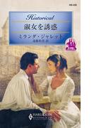 淑女を誘惑(ハーレクイン・ヒストリカル)