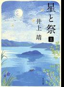 星と祭 上(角川文庫)