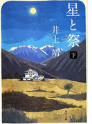 星と祭 下(角川文庫)