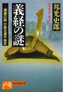 義経の謎――「薄墨の笛」が語る源平秘史(祥伝社黄金文庫)