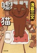 嘘  猫(光文社文庫)