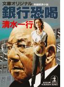 銀行恐喝(光文社文庫)