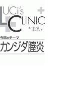 ルーシィズクリニック0609カンジダ膣炎(ヒメゴト倶楽部)
