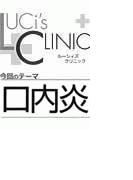 ルーシィズクリニック0707口内炎(ヒメゴト倶楽部)