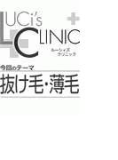 ルーシィズクリニック0612抜け毛・薄毛(ヒメゴト倶楽部)
