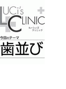 ルーシィズクリニック0607歯並び(ヒメゴト倶楽部)