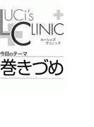 ルーシィズクリニック0710巻きづめ(ヒメゴト倶楽部)