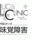 ルーシィズクリニック0801味覚障害(ヒメゴト倶楽部)