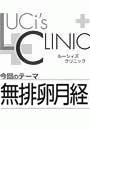ルーシィズクリニック0703無排卵月経(ヒメゴト倶楽部)