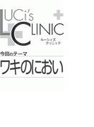 ルーシィズクリニック0608ワキのにおい(ヒメゴト倶楽部)
