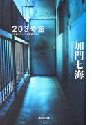 203号室(光文社文庫)