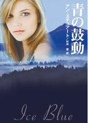 青の鼓動(MIRA文庫)