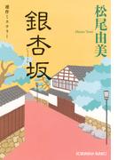銀杏坂(いちょうざか)(光文社文庫)