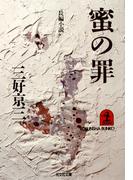 蜜の罪(光文社文庫)