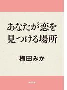 あなたが恋を見つける場所(角川文庫)