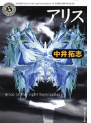 アリス Alice in the right hemisphere(角川ホラー文庫)