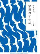 家出のすすめ(角川文庫)