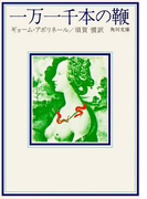 一万一千本の鞭(角川文庫)