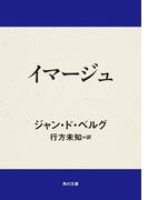 イマージュ(角川文庫)